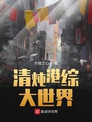 清炖港综大世界